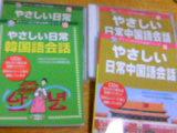 語学モード!